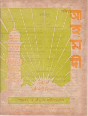 পাক্ষিক আহ্মদী - নব পর্যায় ৩৬ বর্ষ | ১৯তম সংখ্যা | ১৫ই ফেব্রুয়ারী, ১৯৮৩ইং | The Fortnightly Ahmadi - New Vol: 36 Issue: 19 - Date: 15th February 1983