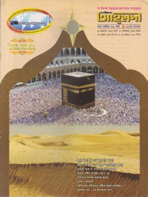 পাক্ষিক আহ্মদী - নব পর্যায় ৭১ বর্ষ | ১০ম সংখ্যা | ৩০শে নভেম্বর ২০০৮ইং | The Fortnightly Ahmadi - New Vol: 71 Issue: 10 Date: 30th November 2008