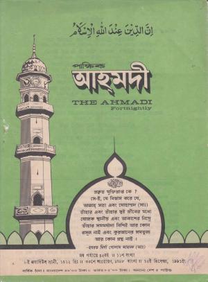 পাক্ষিক আহ্মদী - নব পর্যায় ৪৫ বর্ষ | ১১তম সংখ্যা | ১৫ই ডিসেম্বর ১৯৯১ইং | The Fortnightly Ahmadi - New Vol: 45 Issue: 11 Date: 15th December 1991
