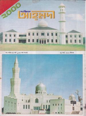 পাক্ষিক আহ্মদী - নব পর্যায় ৬২ বর্ষ | ১৮তম সংখ্যা | ৩১শে মার্চ ২০০০ইং | The Fortnightly Ahmadi - New Vol: 62 Issue: 18 Date: 31st March 2000