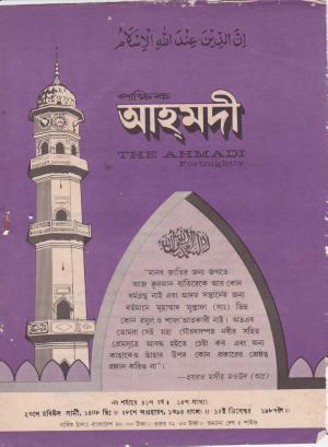 পাক্ষিক আহ্মদী - নব পর্যায় ৪১ বর্ষ | ১৫তম সংখ্যা । ১৫ই ডিসেম্বর ১৯৮৭ইং | The Fortnightly Ahmadi - New Vol: 41 Issue: 15 Date: 15th December 1987