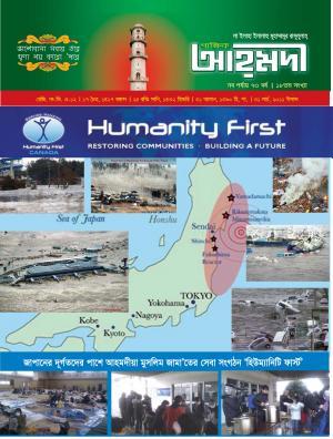 পাক্ষিক আহ্মদী - নব পর্যায় ৭৩বর্ষ | ১৮তম সংখ্যা | ৩১ই মার্চ, ২০১১ইং | The Fortnightly Ahmadi - New Vol: 73 - Issue: 18 - Date: 31th March 2011