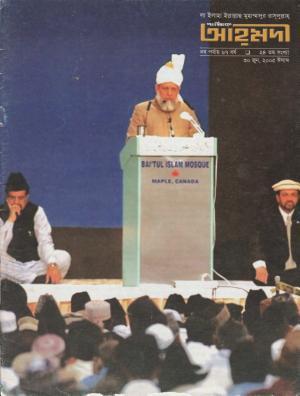 পাক্ষিক আহ্মদী - নব পর্যায় ৬৭বর্ষ | ২৪তম সংখ্যা | ৩০শে জুন ২০০৫ইং | The Fortnightly Ahmadi - New Vol: 67 Issue: 24 Date: 30th June 2005