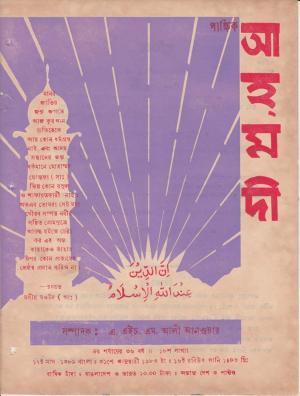 পাক্ষিক আহ্মদী - নব পর্যায় ৩৬ বর্ষ | ১৮তম সংখ্যা | ৩১শে জানুয়ারী, ১৯৮৩ইং | The Fortnightly Ahmadi - New Vol: 36 Issue: 18 - Date: 31st January 1983