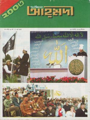 পাক্ষিক আহ্মদী - নব পর্যায় ৬৬বর্ষ | ৩য় সংখ্যা | ১৫ই আগস্ট ২০০৩ইং | The Fortnightly Ahmadi - New Vol: 66 Issue: 03 Date: 15th August 2003