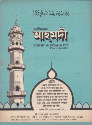পাক্ষিক আহ্মদী - নব পর্যায় ৪৫ বর্ষ | ৮ম সংখ্যা | ৩১শে অক্টোবর ১৯৯১ইং | The Fortnightly Ahmadi - New Vol: 45 Issue: 08 Date: 31st October 1991