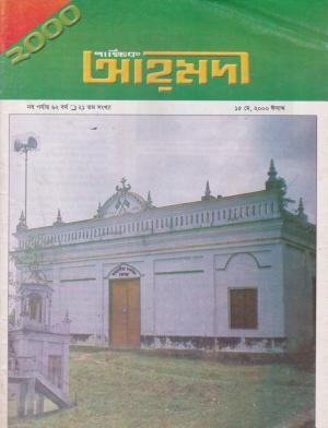 পাক্ষিক আহ্মদী - নব পর্যায় ৬২ বর্ষ | ২১তম সংখ্যা | ১৫ই মে ২০০০ইং | The Fortnightly Ahmadi - New Vol: 62 Issue: 21 Date: 15th May 2000