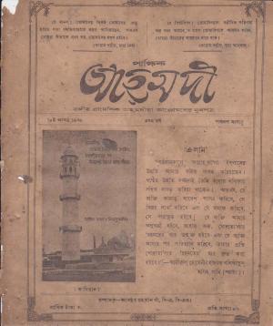 পাক্ষিক আহ্মদী - ০৯ বর্ষ | ১৫তম সংখ্যা | ১৫ই আগস্ট ১৯৩৯ইং | The Fortnightly Ahmadi - Vol: 09 Issue: 15 Date: 15th August 1939