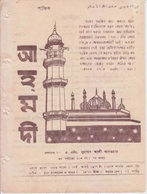 পাক্ষিক আহ্মদী - নব পর্যায় ৩১ বর্ষ | ৭ম সংখ্যা | ১৫ই আগস্ট, ১৯৭৭ইং | The Fortnightly Ahmadi - New Vol: 31 Issue: 07 - Date: 15th August 1977
