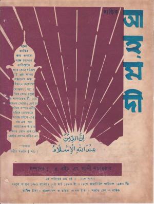 পাক্ষিক আহ্মদী - নব পর্যায় ৩৬ বর্ষ | ২১তম সংখ্যা | ১৫ই মার্চ, ১৯৮৩ইং | The Fortnightly Ahmadi - New Vol: 36 Issue: 21 - Date: 15th March 1983