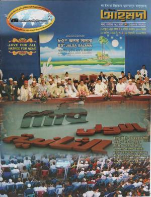 পাক্ষিক আহ্মদী - নব পর্যায় ৭১ বর্ষ | ১৬তম সংখ্যা | ২৮শে ফেব্রুয়ারী ২০০৯ইং | The Fortnightly Ahmadi - New Vol: 71 Issue: 16 Date: 28th February 2009