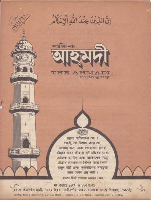 পাক্ষিক আহ্মদী - নব পর্যায় ৪৫ বর্ষ | ১২তম সংখ্যা | ৩১শে ডিসেম্বর ১৯৯১ইং | The Fortnightly Ahmadi - New Vol: 45 Issue: 12 Date: 31st December 1991