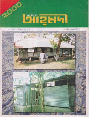 পাক্ষিক আহ্মদী - নব পর্যায় ৬২ বর্ষ | ১৯তম সংখ্যা | ১৫ই এপ্রিল ২০০০ইং | The Fortnightly Ahmadi - New Vol: 62 Issue: 19 Date: 15th April 2000