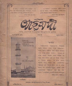 পাক্ষিক আহ্মদী - ০৯ বর্ষ | ১৪তম সংখ্যা | ৩১শে জুলাই ১৯৩৯ইং | The Fortnightly Ahmadi - Vol: 09 Issue: 14 Date: 31st July 1939
