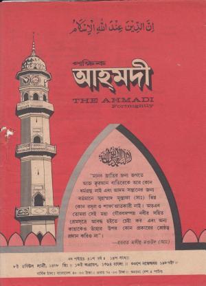 পাক্ষিক আহ্মদী - নব পর্যায় ৪১ বর্ষ | ১৪তম সংখ্যা । ৩০শে নভেম্বর ১৯৮৭ইং | The Fortnightly Ahmadi - New Vol: 41 Issue: 14 Date: 30th November 1987