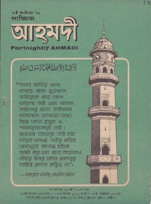 পাক্ষিক আহ্মদী - নব পর্যায় ৩৯ বর্ষ | ১১তম সংখ্যা । ১৫ই অক্টোবর ১৯৮৫ইং | The Fortnightly Ahmadi - New Vol: 39 Issue: 11 Date: 15th October 1985