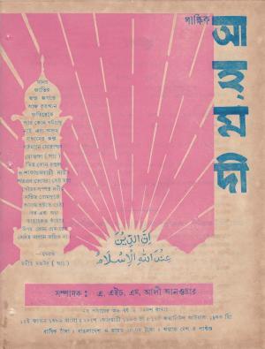 পাক্ষিক আহ্মদী - নব পর্যায় ৩৬ বর্ষ | ২০তম সংখ্যা | ২৮শে ফেব্রুয়ারী, ১৯৮৩ইং | The Fortnightly Ahmadi - New Vol: 36 Issue: 20 - Date: 28th February 1983