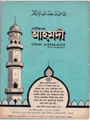 পাক্ষিক আহ্মদী - নব পর্যায় ৪৫ বর্ষ | ১৪ ও ১৫তম সংখ্যা | ৩১শে জানুয়ারী১৫ই ফেব্রুয়ারী ১৯৯২ইং | The Fortnightly Ahmadi - New Vol: 45 Issue: 14 & 15 Date: 31st January & 15th February 1992