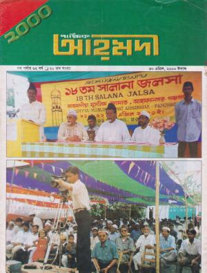 পাক্ষিক আহ্মদী - নব পর্যায় ৬২ বর্ষ | ২০তম সংখ্যা | ৩০শে এপ্রিল ২০০০ইং | The Fortnightly Ahmadi - New Vol: 62 Issue: 20 Date: 30th April 2000