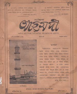 পাক্ষিক আহ্মদী - ০৯ বর্ষ | ১৭তম সংখ্যা | ১৫ই সেপ্টেম্বর ১৯৩৯ইং | The Fortnightly Ahmadi - Vol: 09 Issue: 17 Date: 15th September 1939