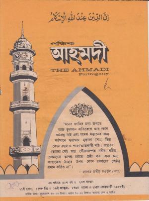 পাক্ষিক আহ্মদী - নব পর্যায় ৪১ বর্ষ | ২০তম সংখ্যা । ২৯ ফেব্রুয়ারী ১৯৮৮ইং | The Fortnightly Ahmadi - New Vol: 41 Issue: 20 Date: 29 February 1988