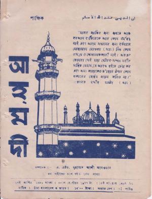 পাক্ষিক আহ্মদী - নব পর্যায় ৩১ বর্ষ | ১০তম সংখ্যা | ৩০শে সেপ্টেম্বর, ১৯৭৭ইং | The Fortnightly Ahmadi - New Vol: 31 Issue: 10 - Date: 30th September 1977