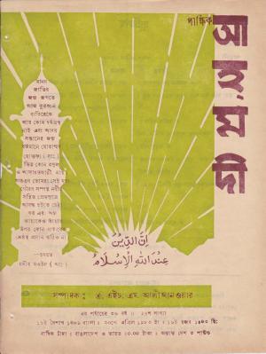 পাক্ষিক আহ্মদী - নব পর্যায় ৩৬ বর্ষ | ২৪তম সংখ্যা | ৩০শে এপ্রিল, ১৯৮৩ইং | The Fortnightly Ahmadi - New Vol: 36 Issue: 24 - Date: 30th April 1983