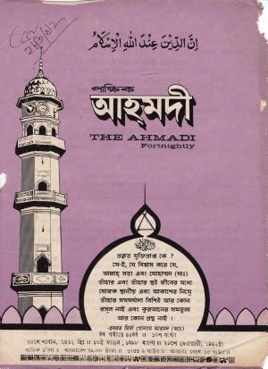 পাক্ষিক আহ্মদী - নব পর্যায় ৪৫ বর্ষ | ১৬তম সংখ্যা | ২৯শে ফেব্রুয়ারী ১৯৯২ইং | The Fortnightly Ahmadi - New Vol: 45 Issue: 16 Date: 29th February 1992