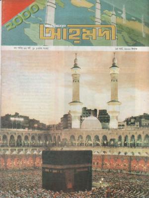 পাক্ষিক আহ্মদী - নব পর্যায় ৬২ বর্ষ | ১৭তম সংখ্যা | ১৫ই মার্চ ২০০০ইং | The Fortnightly Ahmadi - New Vol: 62 Issue: 17 Date: 15th March 2000