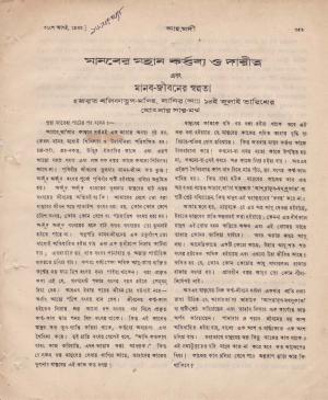 পাক্ষিক আহ্মদী - ০৯ বর্ষ | ১৬তম সংখ্যা | ৩১শে আগস্ট ১৯৩৯ইং | The Fortnightly Ahmadi - Vol: 09 Issue: 16 Date: 31st August 1939