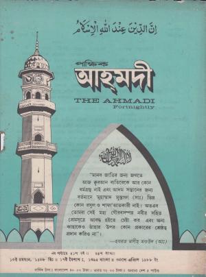 পাক্ষিক আহ্মদী - নব পর্যায় ৪১ বর্ষ | ২৪তম সংখ্যা । ৩০শে এপ্রিল ১৯৮৮ইং | The Fortnightly Ahmadi - New Vol: 41 Issue: 24 Date: 30th April 1988