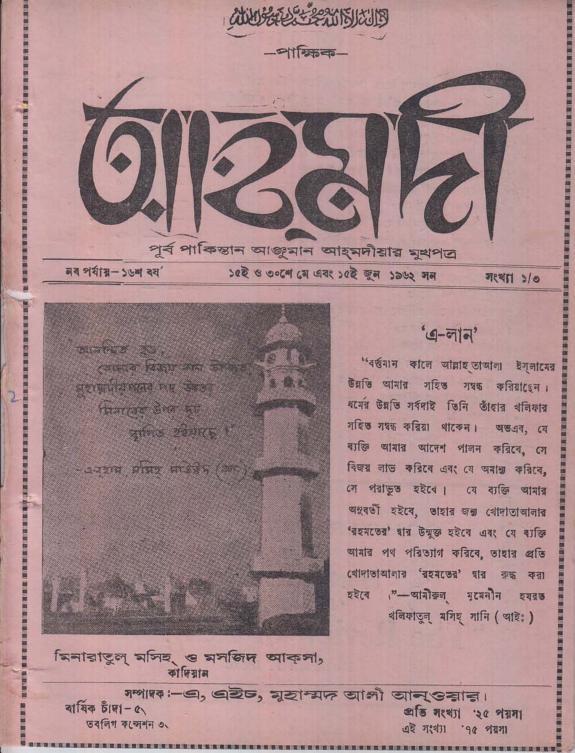 পাক্ষিক আহ্মদী - নব পর্যায় ১৬ বর্ষ | ১ম, ২য় ও ৩য় সংখ্যা | ১৫ই ও ৩০মে ও ১৫জুন, ১৯৬২ইং | The Fortnightly Ahmadi - New Vol: 16 Issue: 01 & 02 & 03 - Date: 15th & 30th May & 15th June & 1962