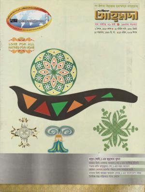 পাক্ষিক আহ্মদী - নব পর্যায় ৭১ বর্ষ | ১৯তম সংখ্যা | ১৫ই এপ্রিল ২০০৯ইং | The Fortnightly Ahmadi - New Vol: 71 Issue: 19 Date: 15th April 2009