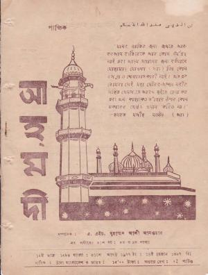 পাক্ষিক আহ্মদী - নব পর্যায় ৩১ বর্ষ | ৮ম ও ৯ম সংখ্যা | ৩১শে আগস্ট ও ১৫ই সেপ্টেম্বর, ১৯৭৭ইং | The Fortnightly Ahmadi - New Vol: 31 Issue: 08  & 09 - Date: 31st August 15th September 1977
