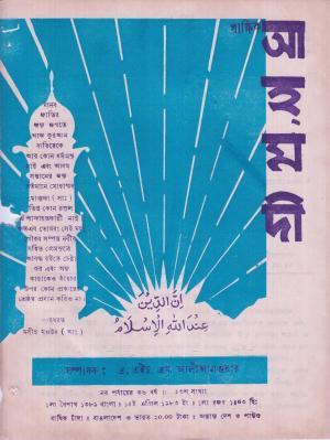 পাক্ষিক আহ্মদী - নব পর্যায় ৩৬ বর্ষ | ২৩তম সংখ্যা | ১৫ই এপ্রিল, ১৯৮৩ইং | The Fortnightly Ahmadi - New Vol: 36 Issue: 23 - Date: 15th April 1983