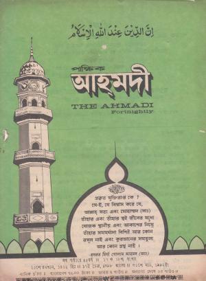 পাক্ষিক আহ্মদী - নব পর্যায় ৪৫ বর্ষ | ১৭তম ও ১৮তম সংখ্যা | ১৫ই ও ৩১শে মার্চ ১৯৯২ইং | The Fortnightly Ahmadi - New Vol: 45 Issue: 17 & 18 Date: 15th & 31st March 1992
