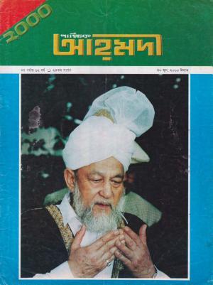 পাক্ষিক আহ্মদী - নব পর্যায় ৬২ বর্ষ | ২৪তম সংখ্যা | ৩০শে জুন ২০০০ইং | The Fortnightly Ahmadi - New Vol: 62 Issue: 24 Date: 30th June 2000