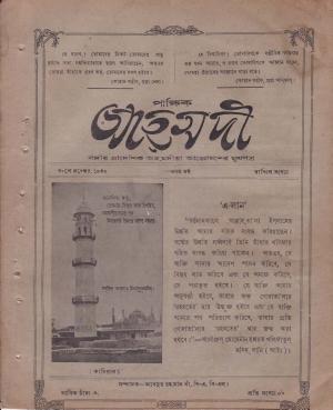 পাক্ষিক আহ্মদী - ০৯ বর্ষ | ২২তম সংখ্যা | ৩০শে নভেম্বর ১৯৩৯ইং | The Fortnightly Ahmadi - Vol: 09 Issue: 22 Date: 30th November 1939