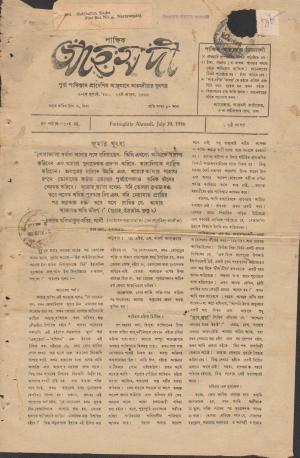 পাক্ষিক আহ্মদী - নব পর্যায় ১০ বর্ষ   ৬ষ্ঠ সংখ্যা । ৩০শে জুলাই ১৯৫৬ইং   The Fortnightly Ahmadi - New Vol: 10 Issue: 06 Date: 30th July 1956