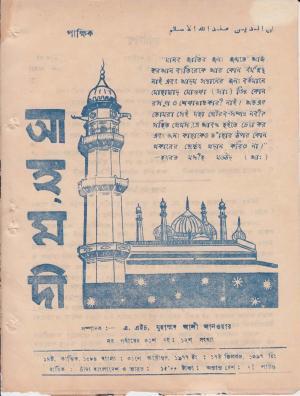 পাক্ষিক আহ্মদী - নব পর্যায় ৩১ বর্ষ | ১২তম সংখ্যা | ৩১শে অক্টোবর, ১৯৭৭ইং | The Fortnightly Ahmadi - New Vol: 31 Issue: 12 - Date: 31st October 1977