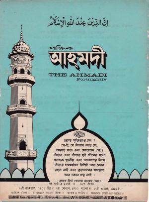 পাক্ষিক আহ্মদী - নব পর্যায় ৪৫ বর্ষ | ১৯তম সংখ্যা | ১৫ই এপ্রিল ১৯৯২ইং | The Fortnightly Ahmadi - New Vol: 45 Issue: 19 Date: 15th April 1992