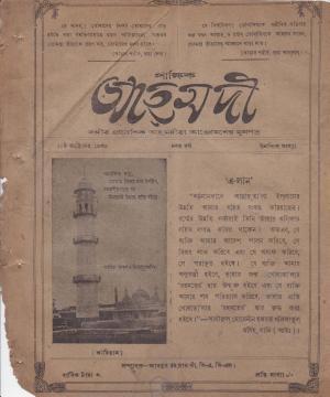 পাক্ষিক আহ্মদী - ০৯ বর্ষ | ১৯তম সংখ্যা | ১৫ই অক্টোবর ১৯৩৯ইং | The Fortnightly Ahmadi - Vol: 09 Issue: 19 Date: 15th October 1939
