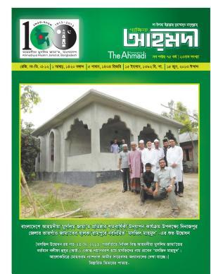 পাক্ষিক আহ্মদী - নব পর্যায় ৭৫বর্ষ | ২৩তম সংখ্যা | ১৫ই জুন, ২০১৩ইং | The Fortnightly Ahmadi - New Vol: 75 - Issue: 23 - Date: 15th June 2013