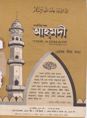 পাক্ষিক আহ্মদী - নব পর্যায় ৪২ বর্ষ | ১ম ও ২য় সংখ্যা । ১৫ই ও ৩১শে মে ১৯৮৮ইং | The Fortnightly Ahmadi - New Vol: 42 Issue: 01 & 02 Date: 15th & 31st May 1988