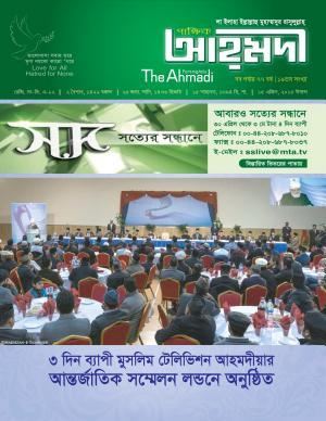 পাক্ষিক আহ্মদী - নব পর্যায় ৭৭বর্ষ । ১৯তম সংখ্যা । ১৫ই এপ্রিল, ২০১৫ইং | The Fortnightly Ahmadi - New Vol: 77 - Issue: 19 - Date: 15th April 2015