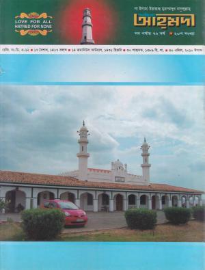 পাক্ষিক আহ্মদী - নব পর্যায় ৭২ বর্ষ   ২০তম সংখ্যা   ৩০শে এপ্রিল ২০১০ইং   The Fortnightly Ahmadi - New Vol: 72 Issue: 20 Date: 30th April 2010