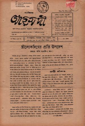 পাক্ষিক আহ্মদী - নব পর্যায় ১৫ বর্ষ | ৭তম সংখ্যা । ৩১শে আগস্ট ১৯৬১ইং | The Fortnightly Ahmadi - New Vol: 15 Issue: 07 Date: 31st August 1961