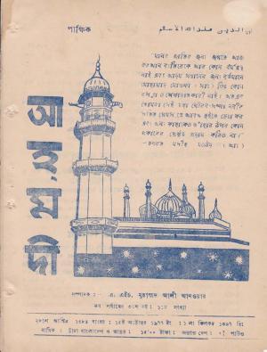 পাক্ষিক আহ্মদী - নব পর্যায় ৩১ বর্ষ | ১১তম সংখ্যা | ১৫ই অক্টোবর, ১৯৭৭ইং | The Fortnightly Ahmadi - New Vol: 31 Issue: 11 - Date: 15th October 1977