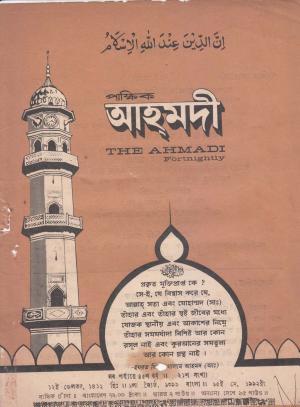 পাক্ষিক আহ্মদী - নব পর্যায় ৪৫ বর্ষ | ২১তম সংখ্যা | ১৫ই মে ১৯৯২ইং | The Fortnightly Ahmadi - New Vol: 45 Issue: 21 Date: 15th May 1992