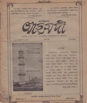 পাক্ষিক আহ্মদী - ০৯ বর্ষ | ২০তম সংখ্যা | ৩১শে অক্টোবর ১৯৩৯ইং | The Fortnightly Ahmadi - Vol: 09 Issue: 20 Date: 31st October 1939